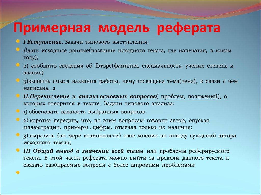 Стили русского языка и речи презентация онлайн Примерная модель реферата