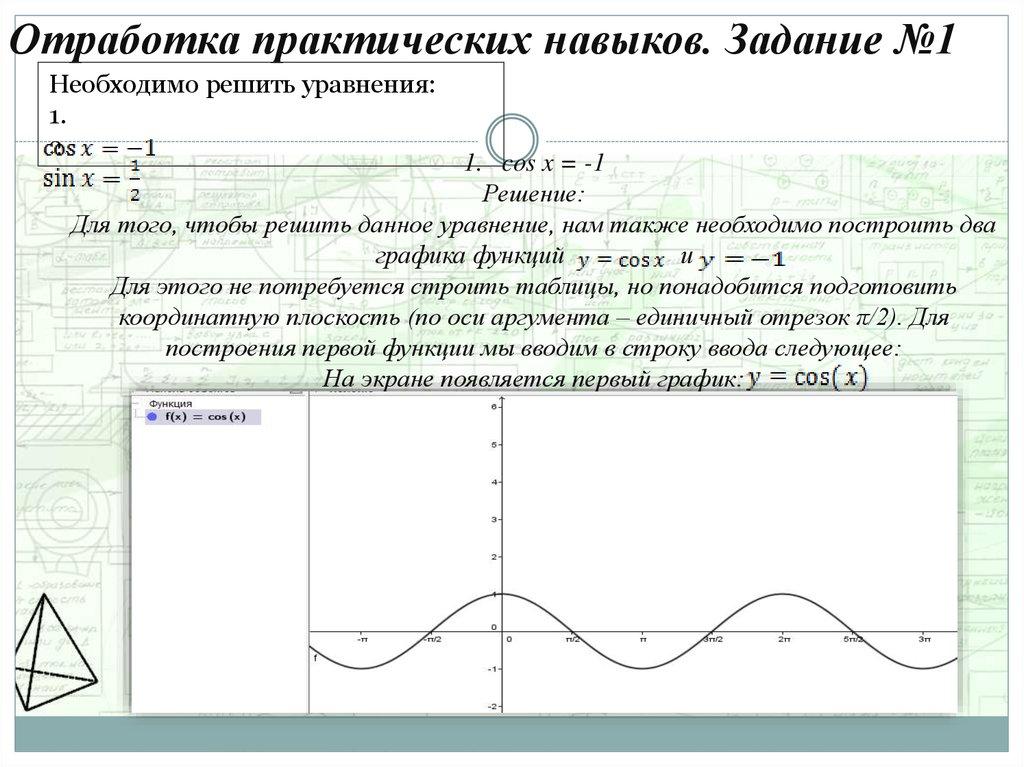 Программа решения тригонометрических задач решение задача по математике онлайн