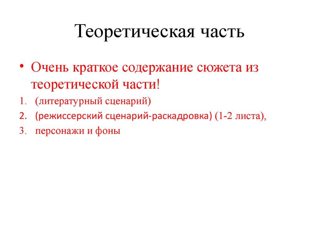 Шаблон для теоретической части диплома Театральный художественно   Теоретическая часть Технологическая