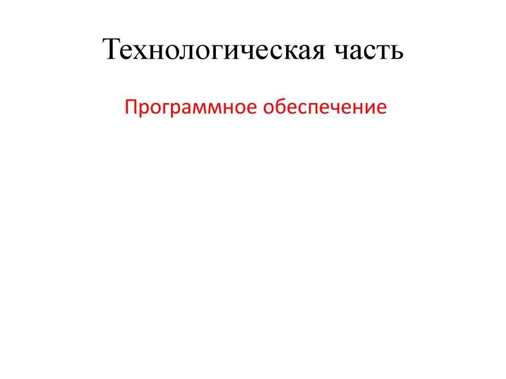 Шаблон для теоретической части диплома Театральный художественно   Теоретическая часть Технологическая часть Технологическая часть Вывод