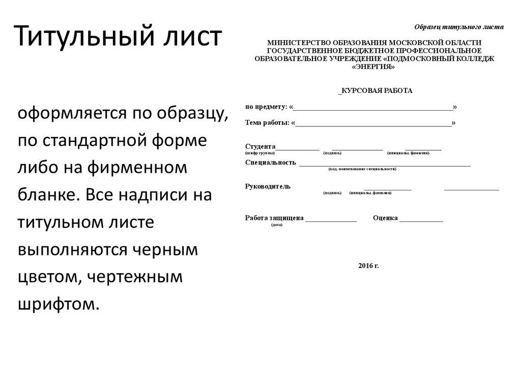 написание курсовой работы на заказ москва
