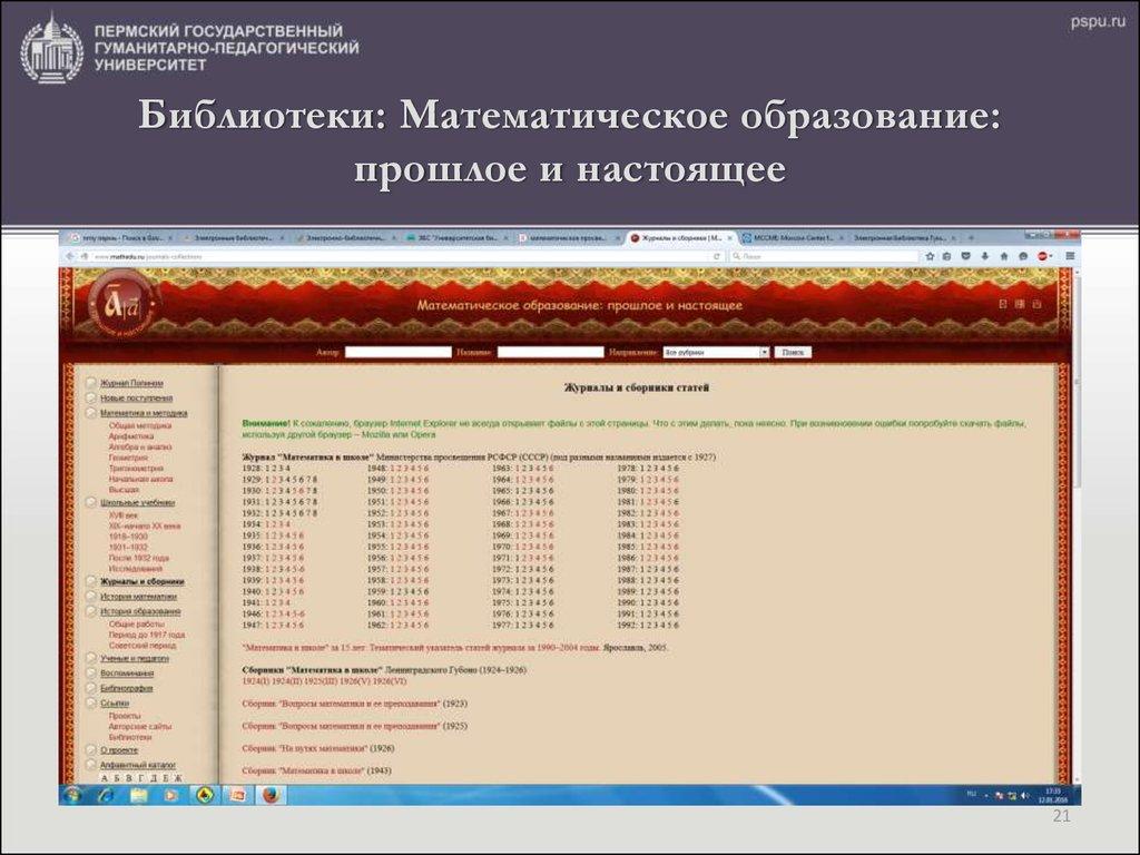 Сайты электронных математических библиотек