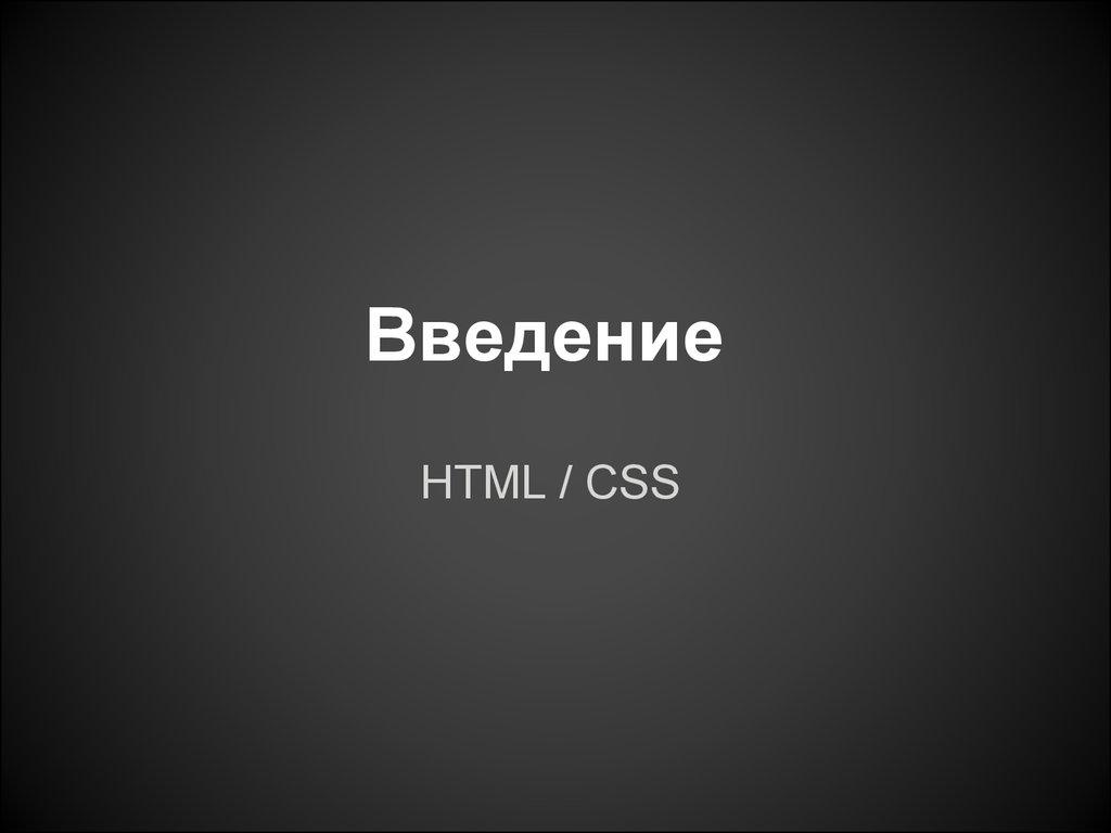 Введение HTML / CSS - online presentation