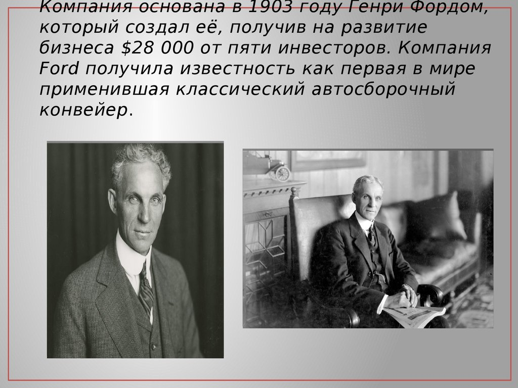 Henry Ford Biography Pdf