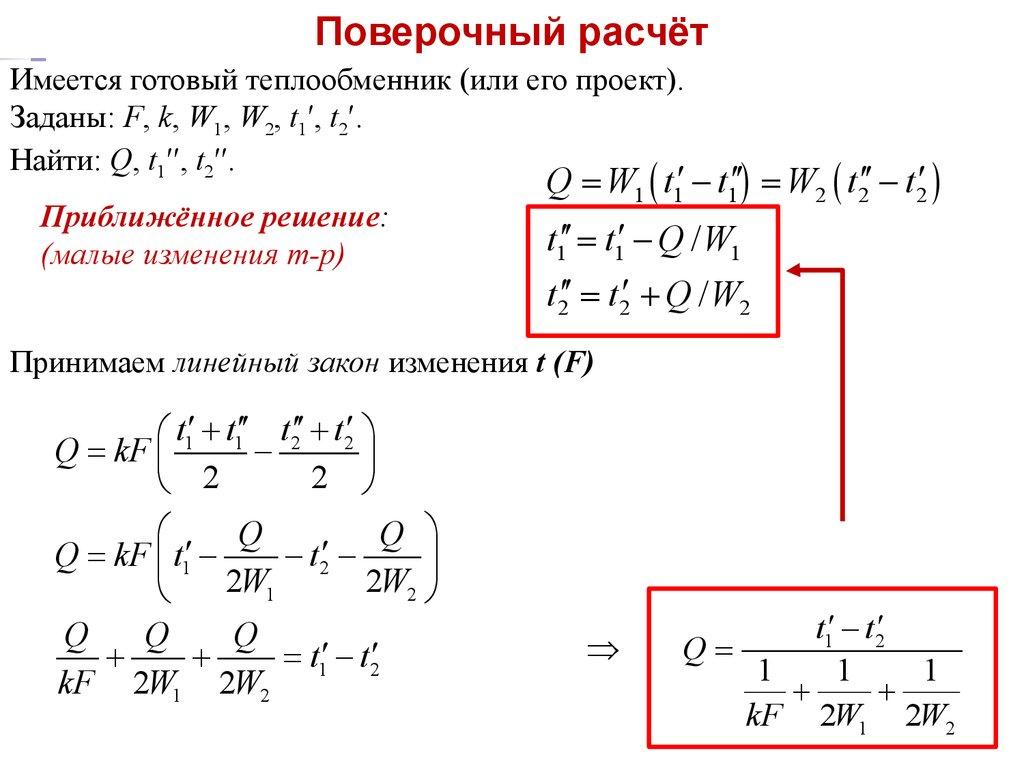 Уравнение теплопередачи для теплообменника Пластины теплообменника Funke FP 150 Каспийск