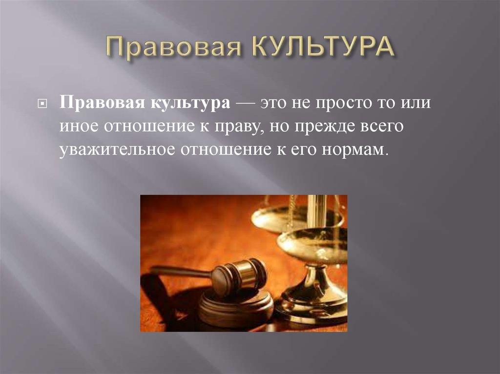 повышение правовой культуры картинки разберем