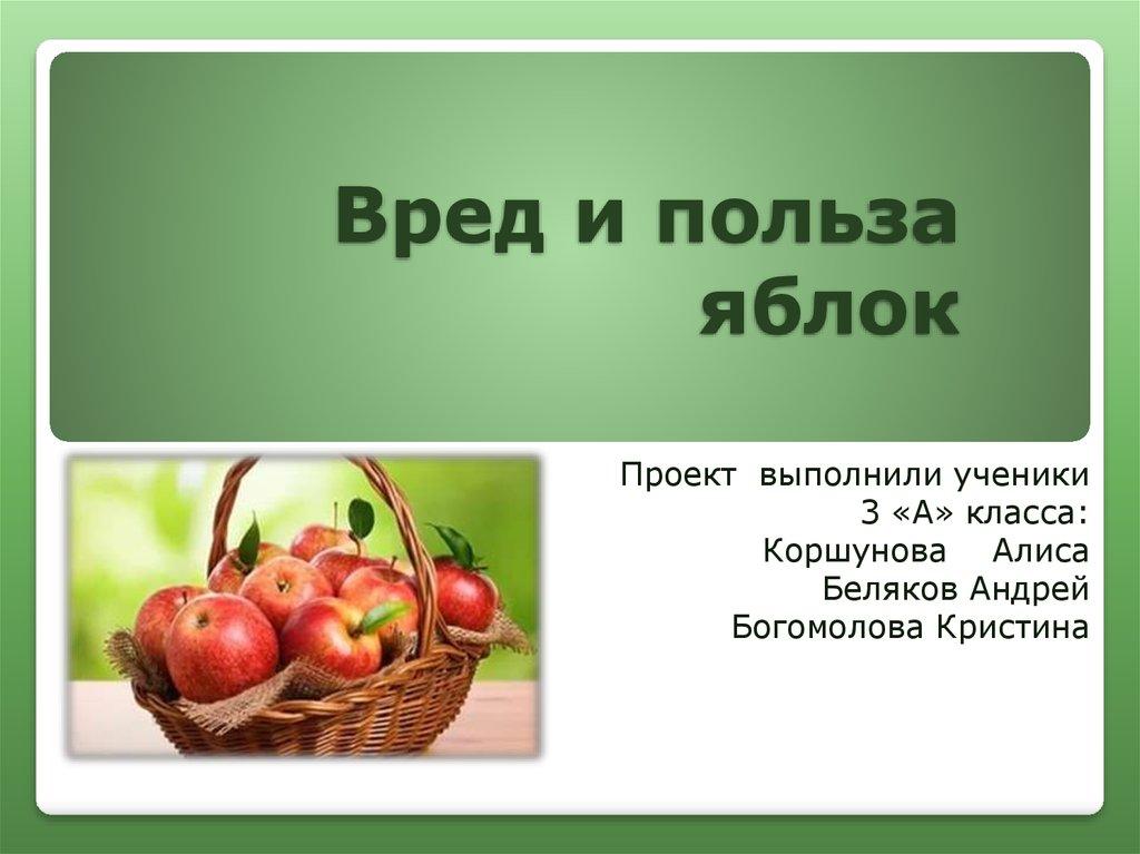 вред от яблок