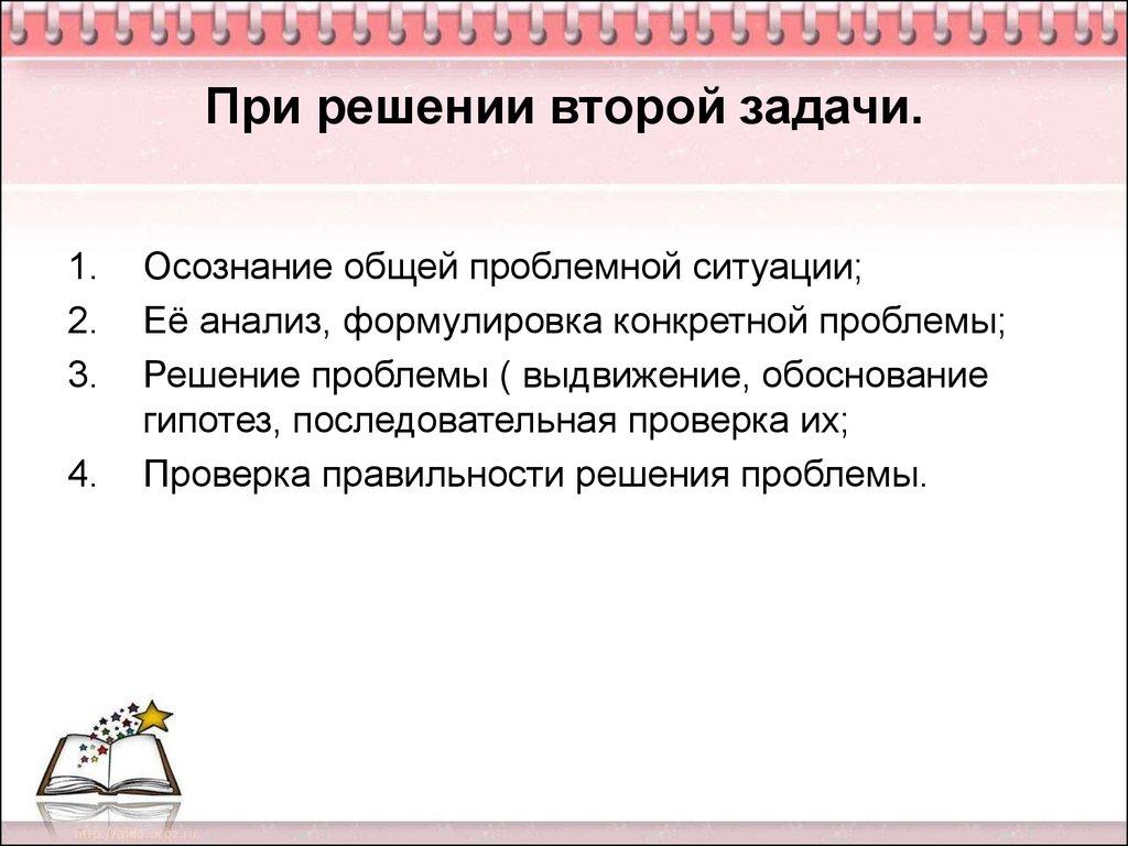 Курсовая работа на тему Использование элементов проблемного  При решении второй задачи