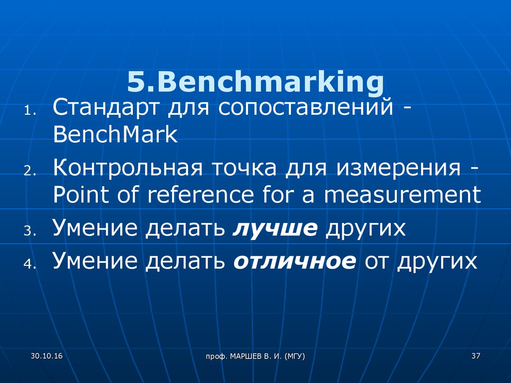 5.Benchmarking