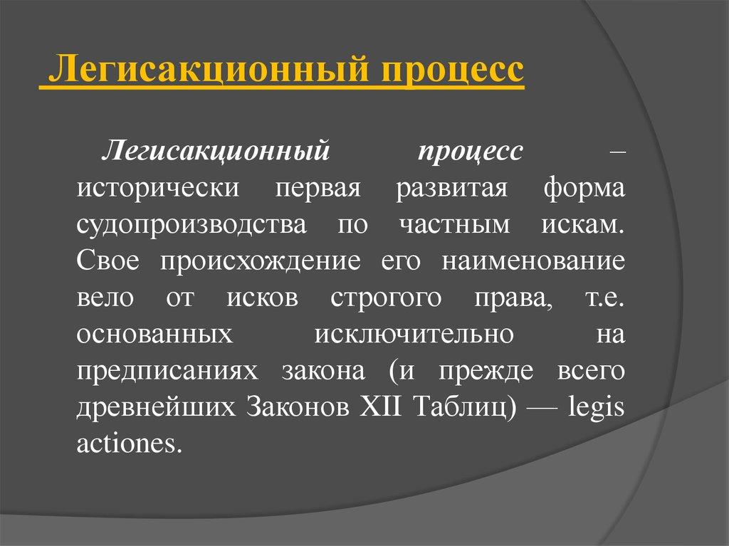 Экстраординарное шпаргалка процессов праву римскому формулярное по и виды легисакционное,