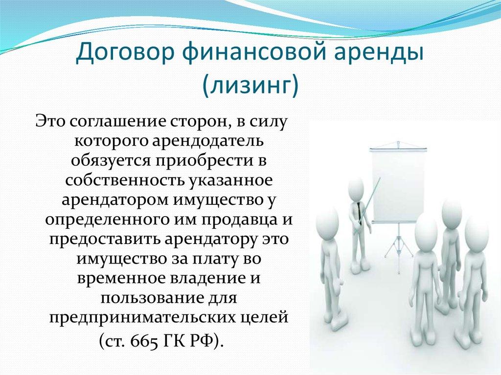 Финансовая Аренда (лизинг).шпаргалка