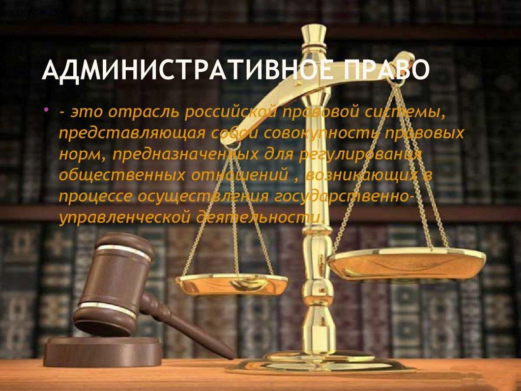 рисунок административное право
