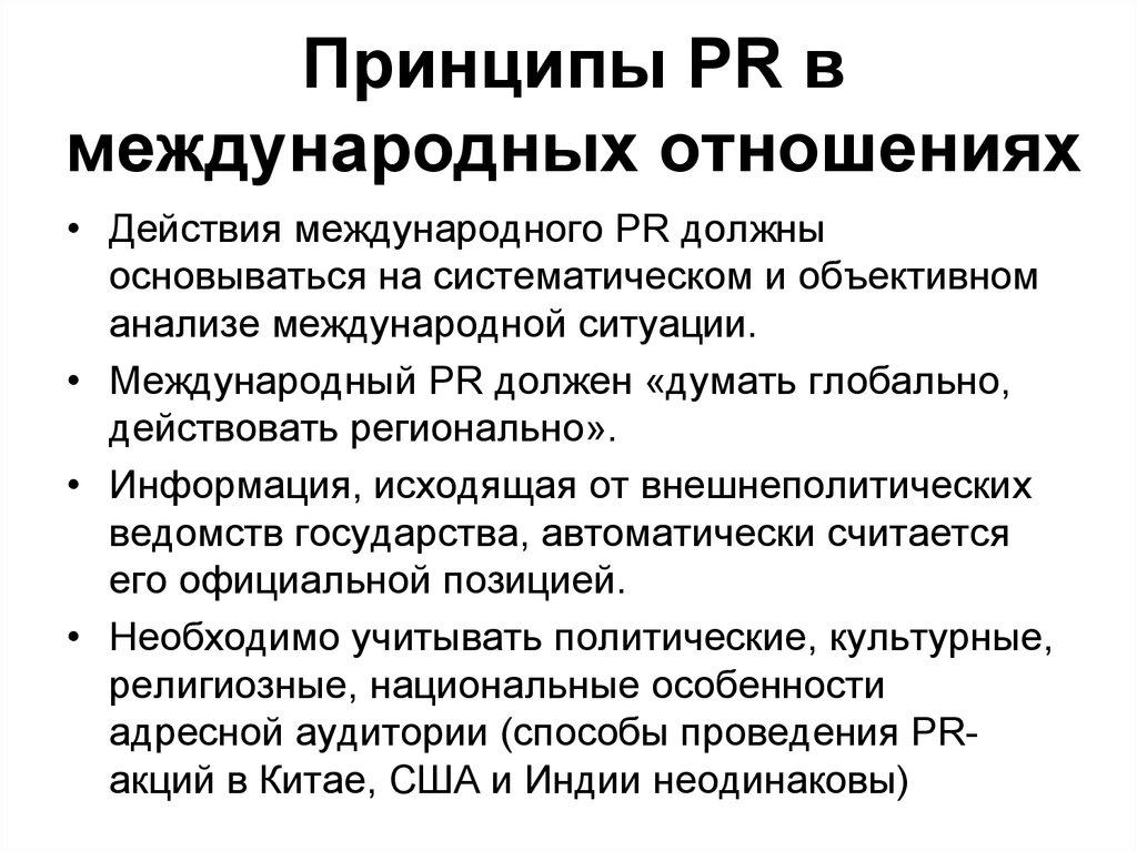 Значение PR деятельности в системе международных отношений