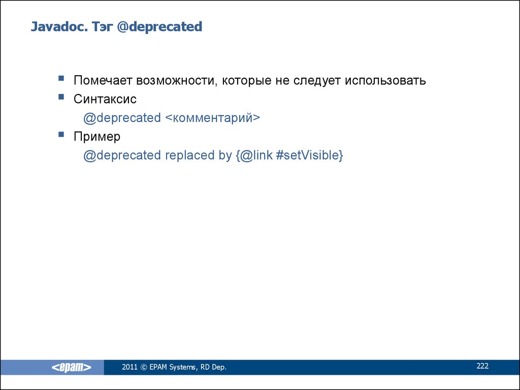 Javadoc. Тэг @deprecated