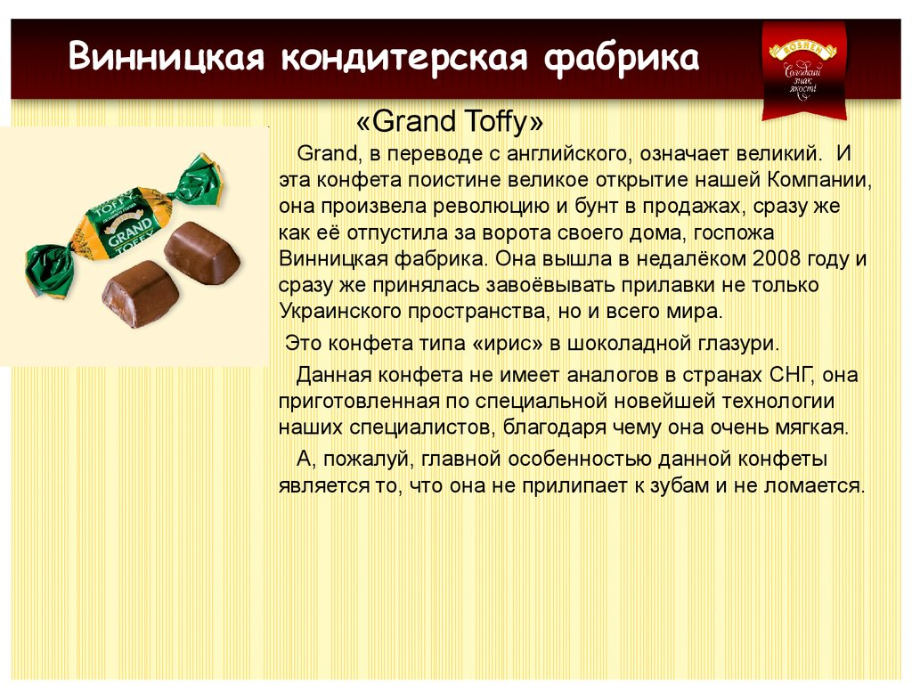 «Grand Toffy»