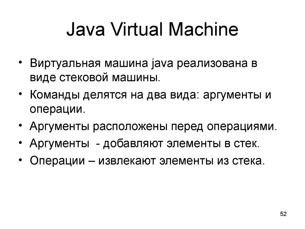 java virtual machine Anatomy of a java virtual machine the term java has several meanings it can refer to the programming language developers use to create applications, the application programmer's interface specification or the java virtual machine specification.