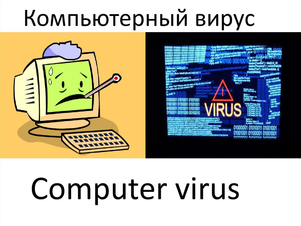 an analysis of computer virus in computers The compilation of a unified list of computer viruses is made difficult because of naming to aid the fight against computer viruses and other types of malicious software, many security advisory organizations and developers of anti-virus software compile and publish lists of viruses.