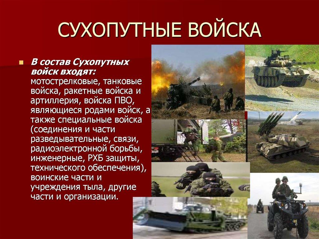 леденец. каково предназначение танковых войск сиськи всей европы