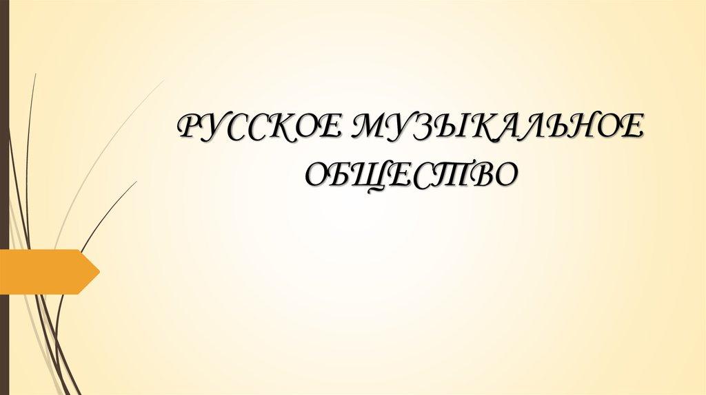 muzikalniy-prezentatsiya-o-moguchey-kuchki