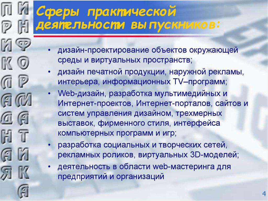 Санкт Петербургский Гуманитарный университет Профсоюзов   Сферы практической деятельности выпускников