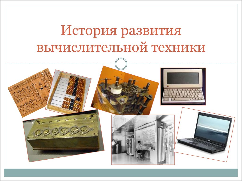 История развития вычислительной техники презентация онлайн История развития вычислительной техники