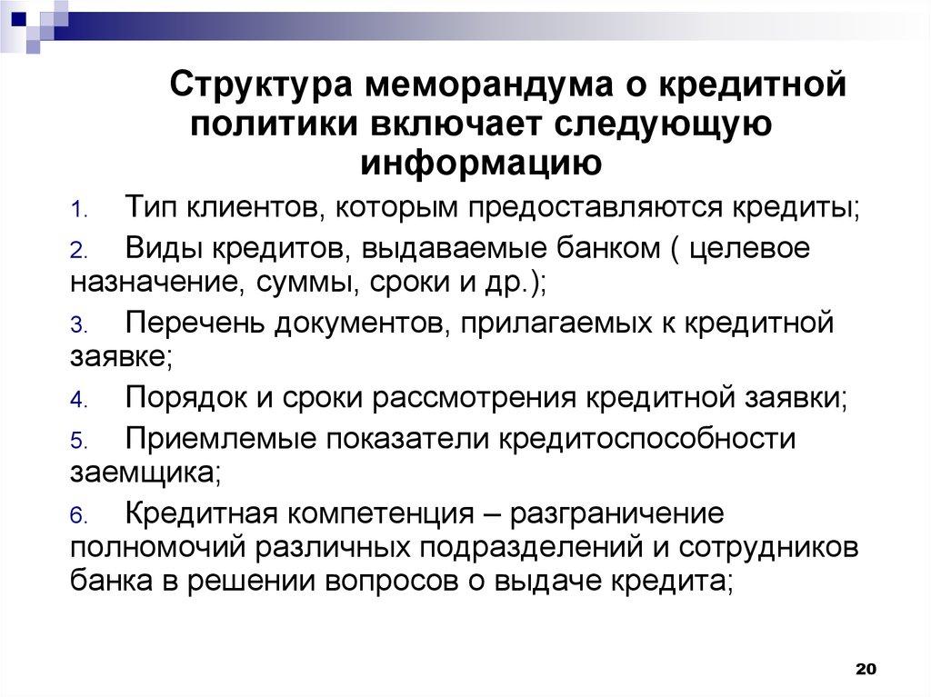 Граждане РФ имеют право оформления при соответствии следующим.