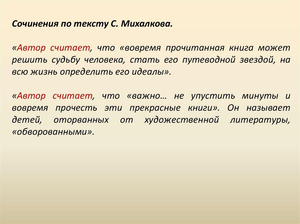 Сочинения рассуждение на моральную эпитичсекскуя тему по тексту с михалкова