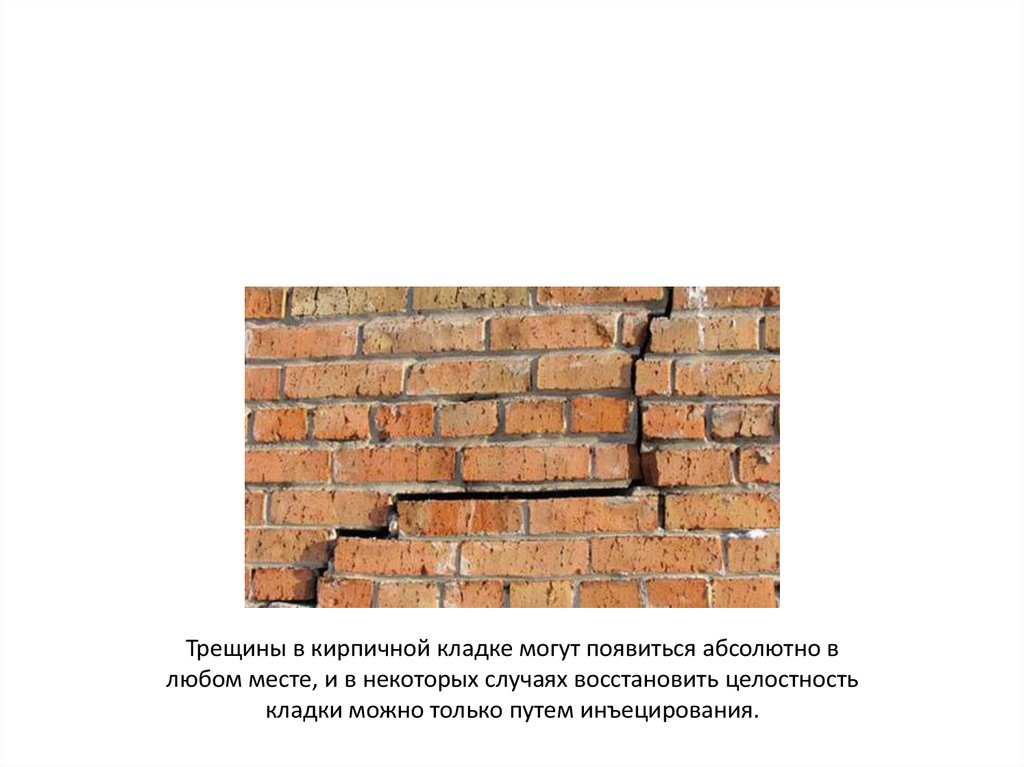 Инъецирование кирпичной кладки цементным раствором купить бетон в мирный