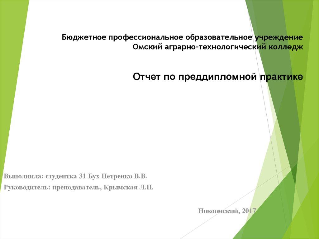 Отчет по преддипломной практике презентация онлайн Бюджетное профессиональное образовательное учреждение Омский аграрно технологический колледж Отчет по преддипломной практике