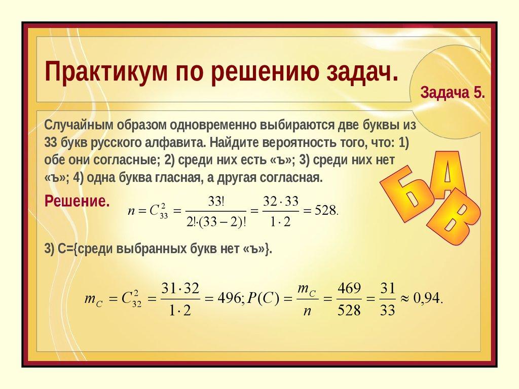 C решение задач из практикума глинка решение задач по химии решебник