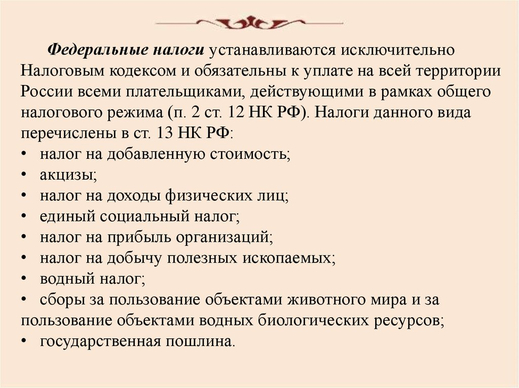 Ст 295 ук рф