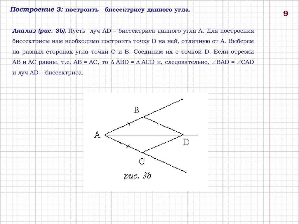 Геометрия анализ и построение решение задач решение задачи правоведение