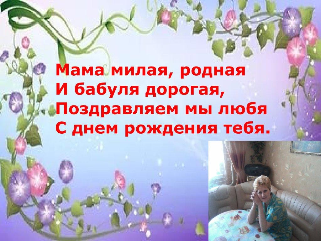 Поздравить маму с днем рождения от детей и внуков