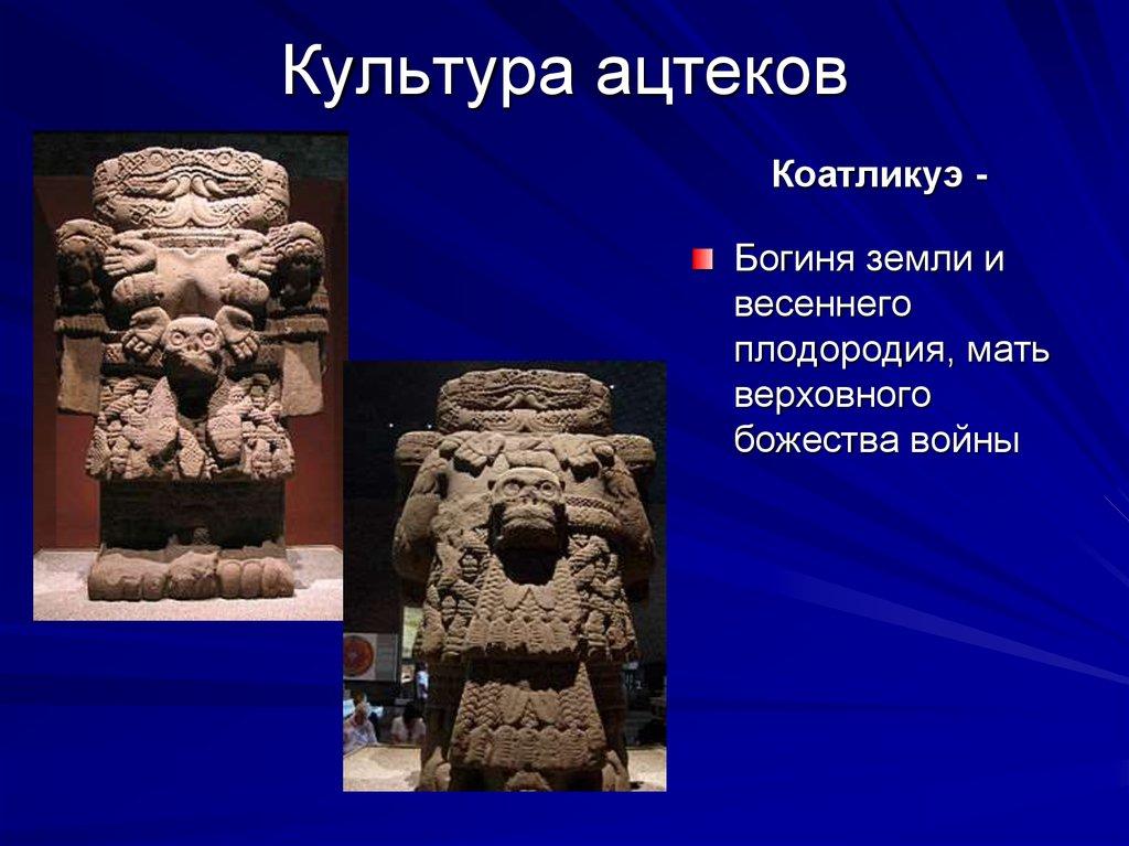 culture aztecs