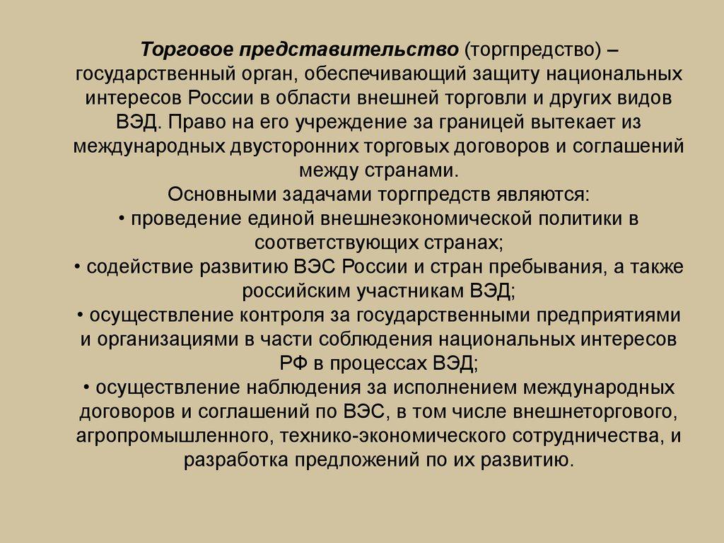 Торговый дом зарегистрированный за рубежом но имеющий представительство в россии дом в дубае купить цена