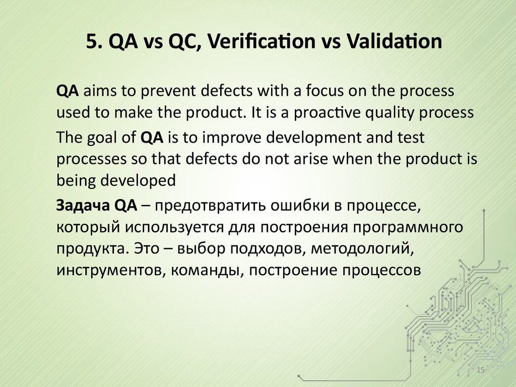 5. QA vs QC, Verification vs Validation