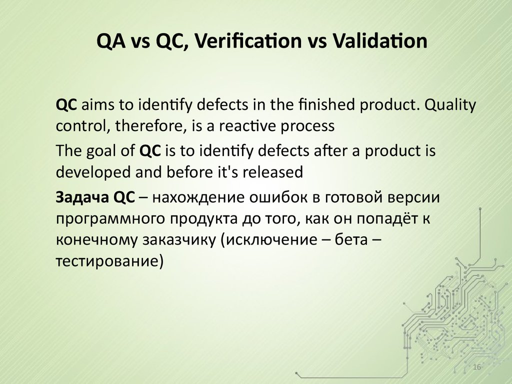 QA vs QC, Verification vs Validation