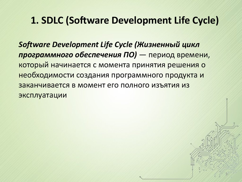 1. SDLC (Software Development Life Cycle)