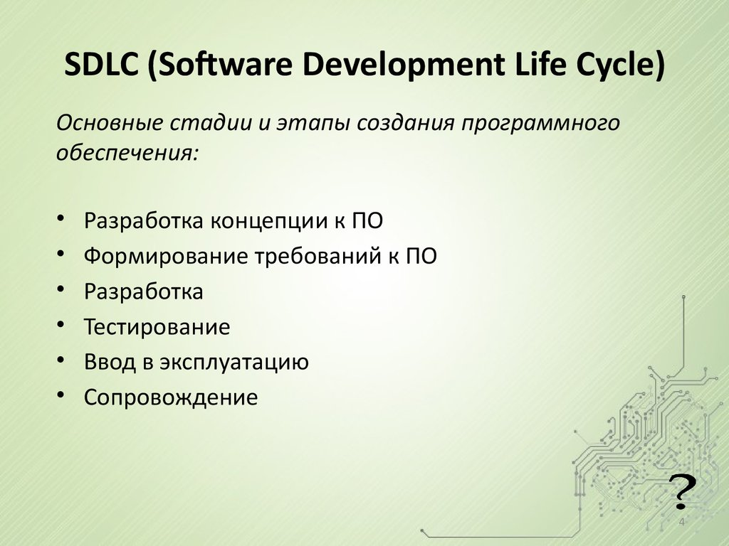 SDLC (Software Development Life Cycle)