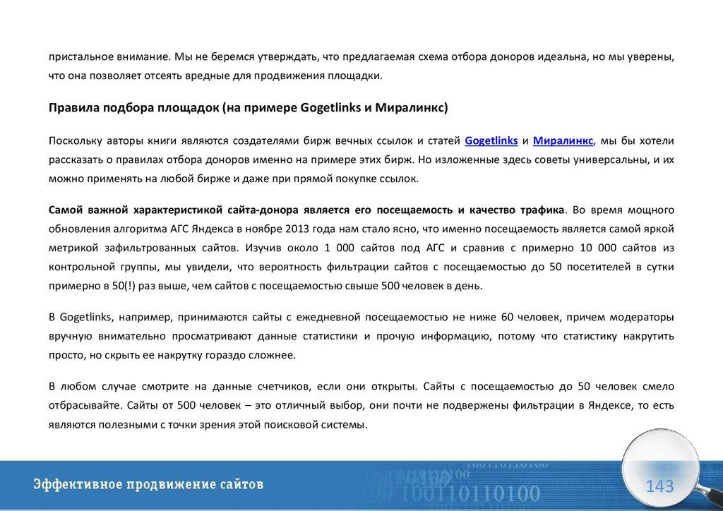 Презентация по продвижению сайта рекламное агенство Улица Бориса Жигулёнкова