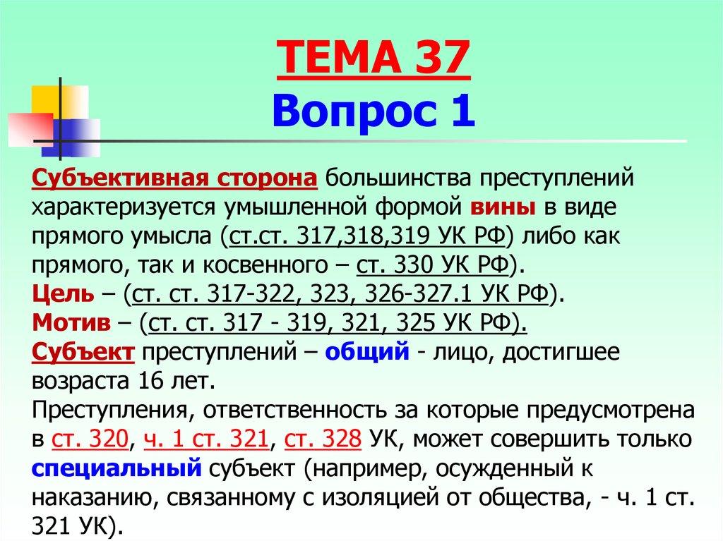висел Статья ук рф317 образовывали решетку