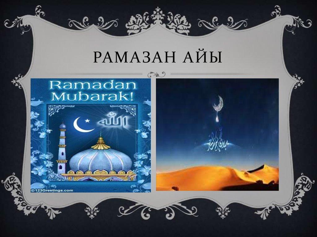 Рамазан айы открытка, днем