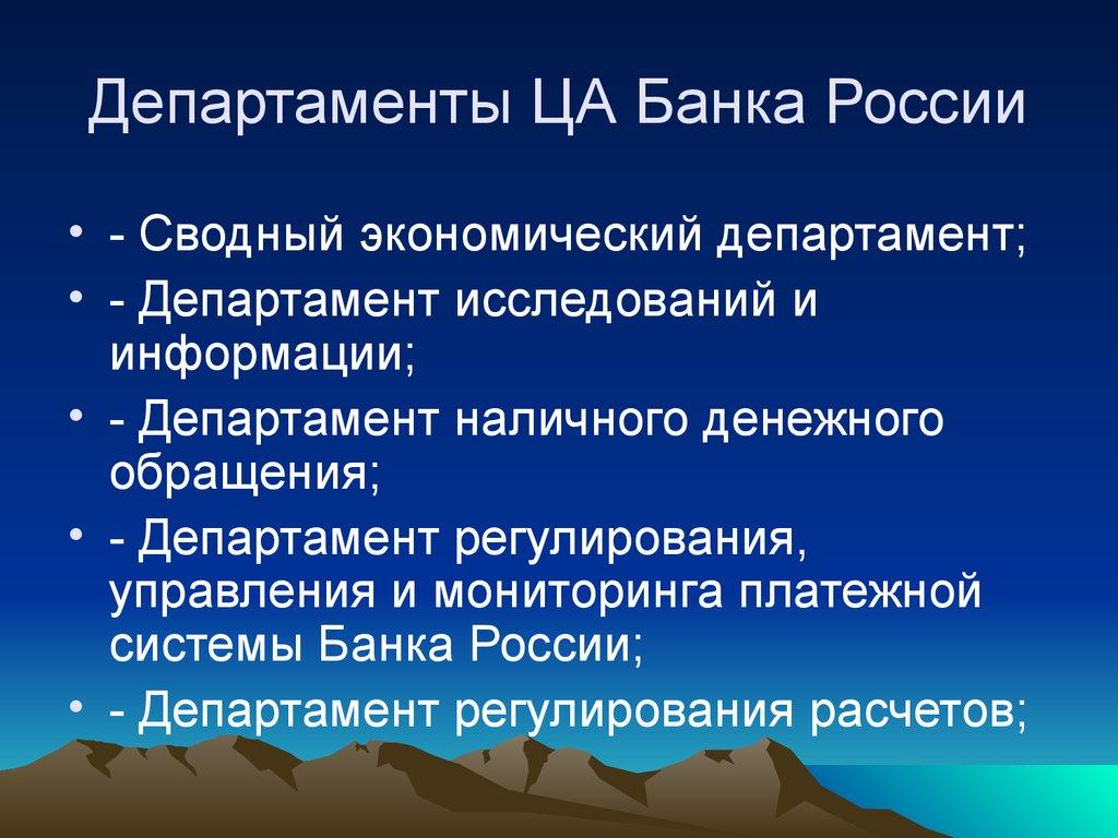 сводно-экономический департамент банка россии вариант