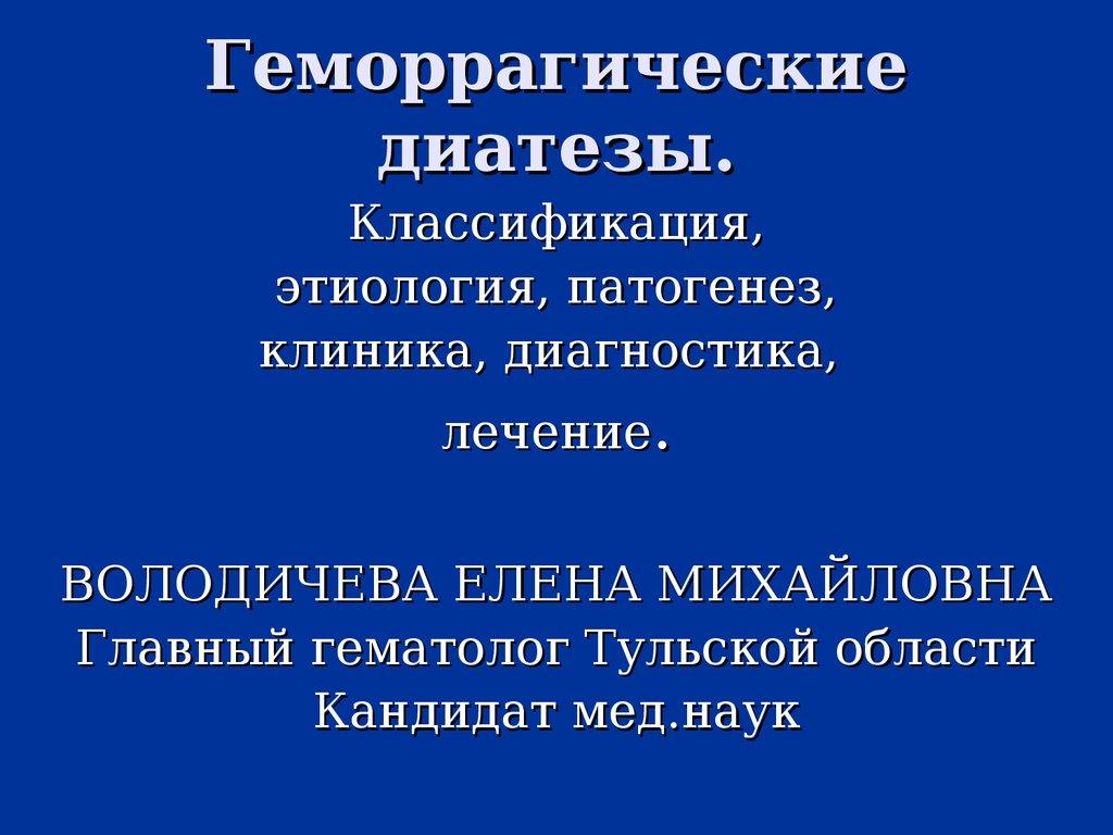 temu-prezentatsiya-na-temu-gemorragicheskiy-shok