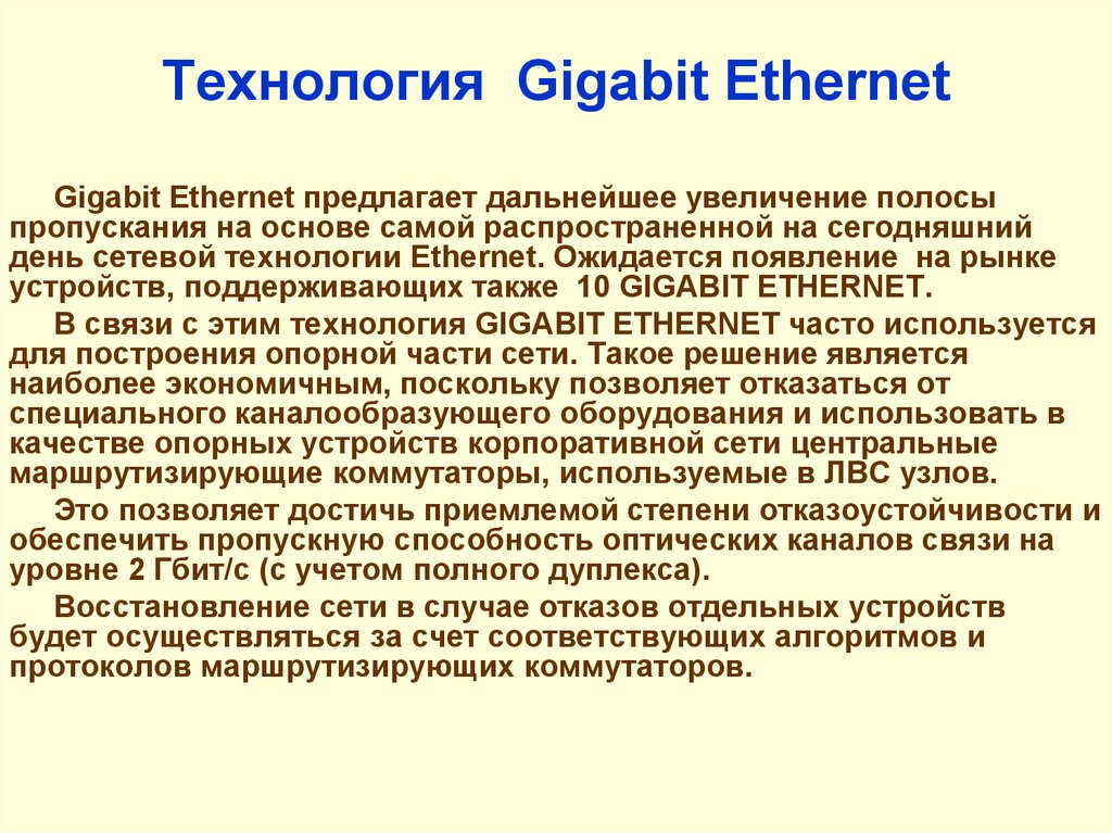 Технология Gigabit Ethernet