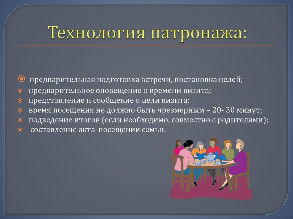 Методы социального патронажа