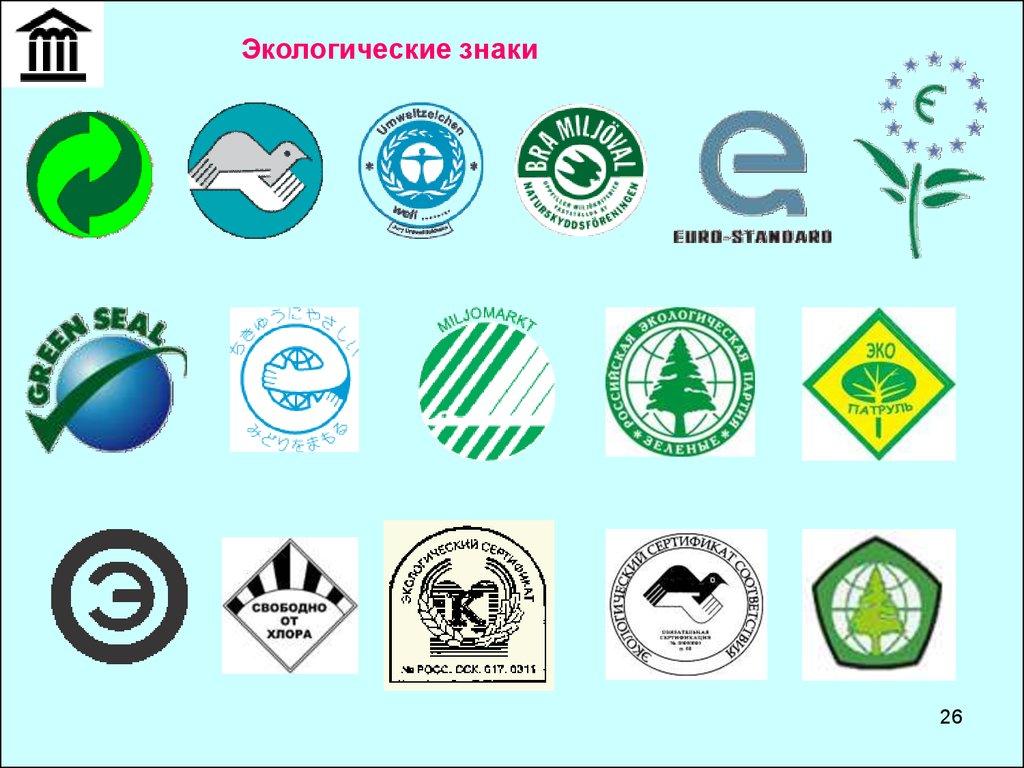 Экологическая сертификация казахстан решение контрольных по стандартизация, сертификация, метрология