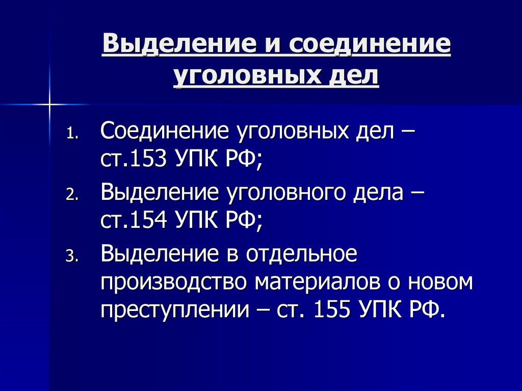 соединение уголовных дел упк рф