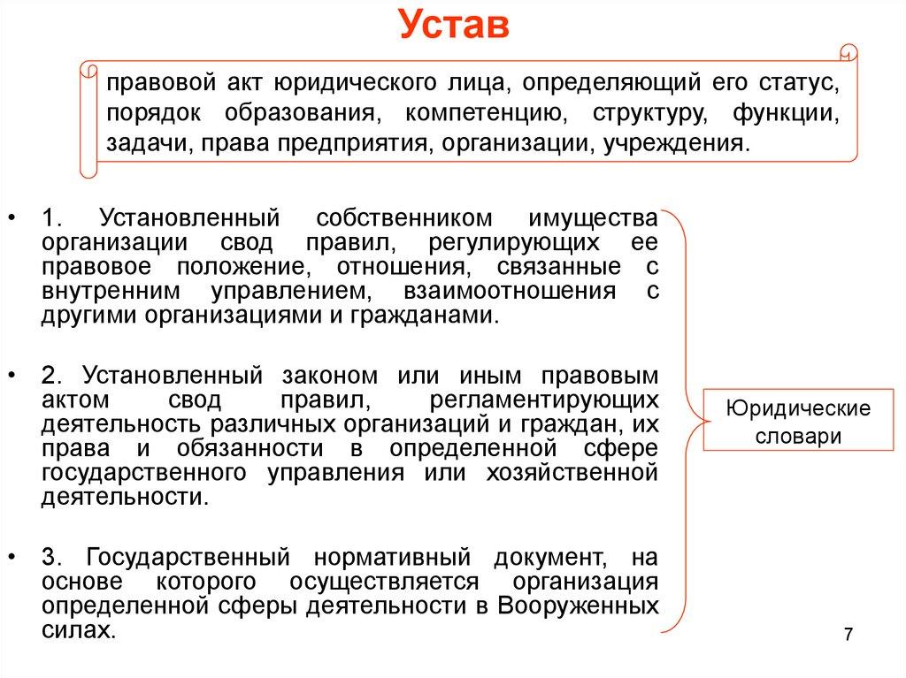 статья 14 фз о некоммерческих организациях