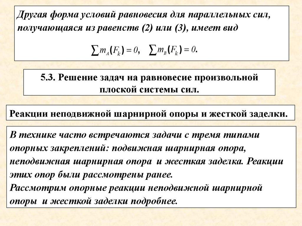 Решение задач уравнения равновесия плоской системы сил задачи про лодки с решением